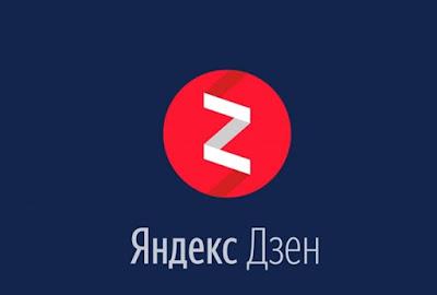 Яндекс.Дзен — сервис персональных рекомендаций