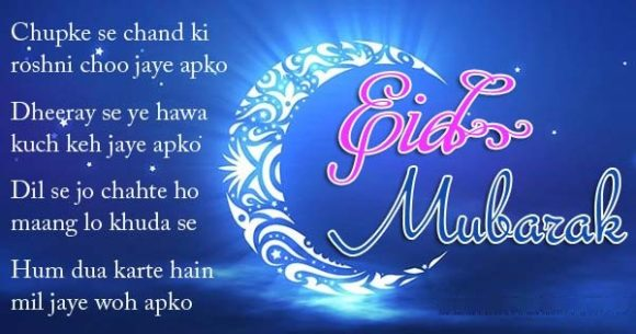 Eid Mubarak Hindi and Urdu SMS image 2017