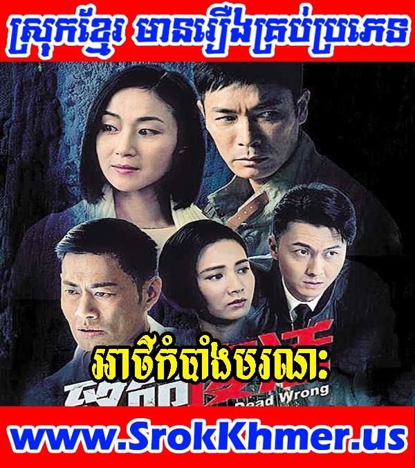 អាថ៌កំបាំងមរណៈ - Khmer Movie - Movie Khmer