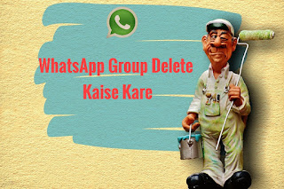 Whatsapp Group Permanent Delete कैसे करें?