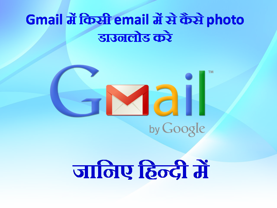 How to download a photo from inside an email in Gmail