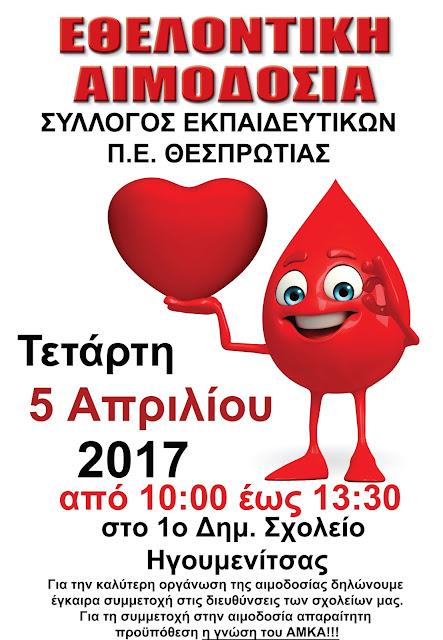 Εθελοντική αιμοδοσία του Συλλόγου Εκπαιδευτικών Θεσπρωτίας
