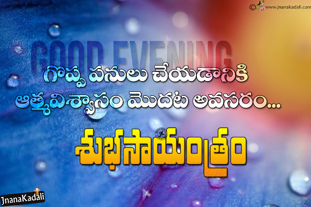become a success person quotes in telugu, self motivational best words in telugu, success sayings in telugu, good evening greetings in telugu