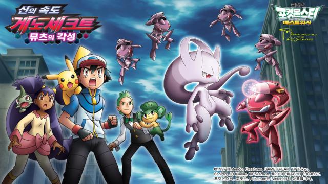 Hình ảnh phim Pokemon Movie 16: Gensect Thần Tốc và Sự Thức Tỉnh của Mewtwo