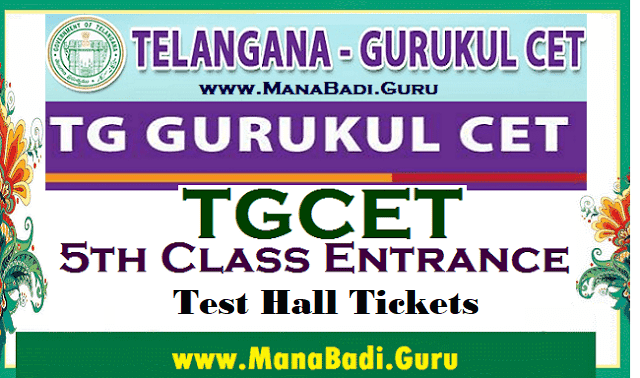 TS Hall Tickets, TG State, TGCET, Telangana Gurukulam CET, Telangana Gurukulam CET Hall Tickets, TGCET Hall Tickets