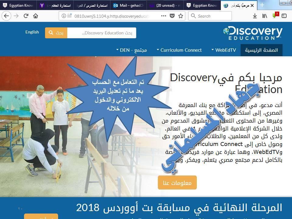 للمعلمين.. خطوات تعديل بيانات بريدكم القديم ببنك المعرفة المصري إلى بريد Office 365 22
