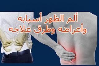 الم الظهر أسبابه وأعراضة وطرق علاجه