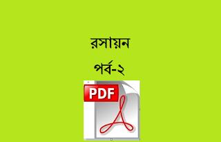 Chemistry In Bengali | রসায়ন