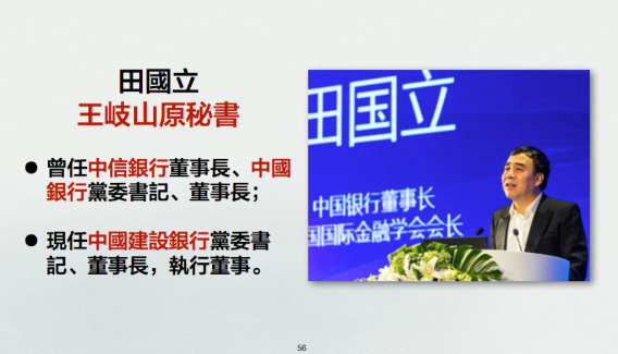 """Image result for 银行行长田国立儿å-ç""""°ä¸"""