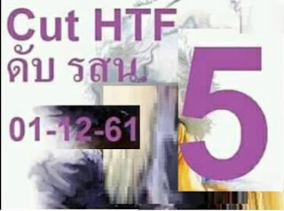 Thai Lottery Final Tips For 01-12-2018  | Thailand Lottery Result