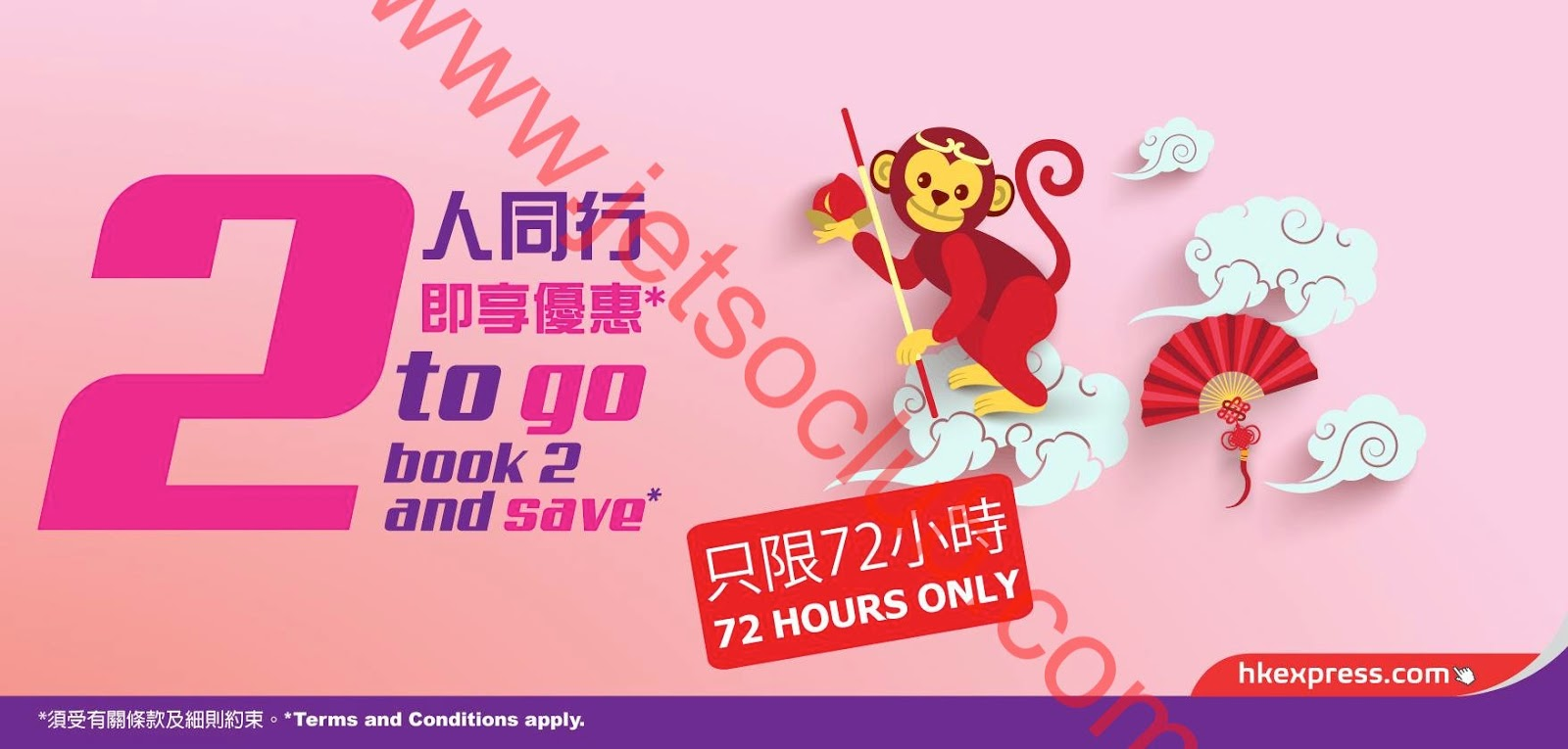 HK Express:2人同行 機票優惠 $99起(訂購:26-28/1) ( Jetso Club 著數俱樂部 )