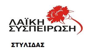 laiki_sispirosi