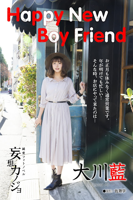Okawa Ai 大川藍 Happy New Boy Friend Images 01