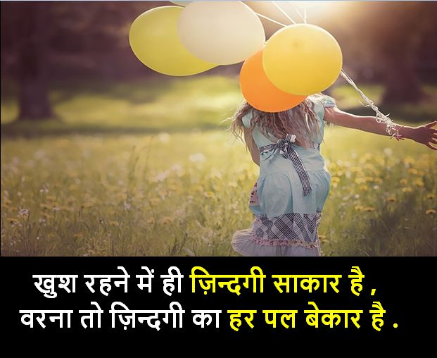 happy shayari images collection, happy shayari images download