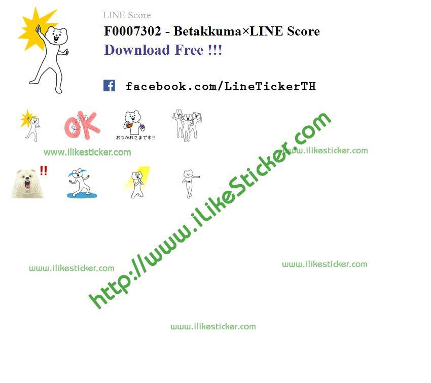 Betakkuma×LINE Score