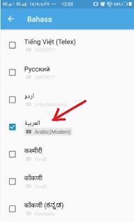 cara menambahkan keyboard arab agar bisa menulis huruf arab di hp android