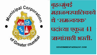 MCGM Recruitment for 41 posts.