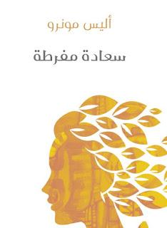 كتاب سعادة مفرطة – أليس مونرو