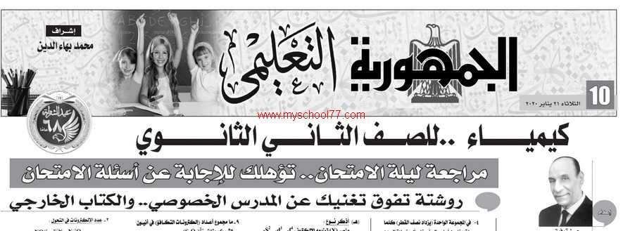 مراجعة ليلة امتحان الكيمياء تانيه ثانوى ترم اول2020 جريدة الجمهورية