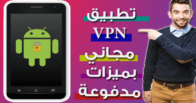 BEST-FREE-VPN-VIP