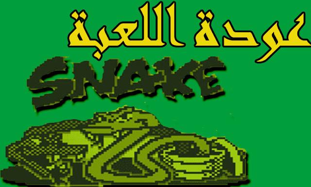 لعبة الثعبان الشهيرة الان على فيسبوك-Snake