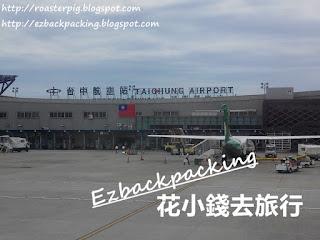台中機場 香港快運-香港快運航班:香港-台中UO140乘搭評語