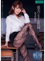 (Re-upload) SERO-0284 派手パンスト女教師 波