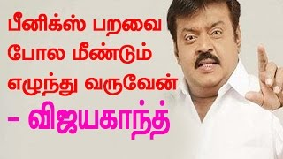 I will be back as phenix bird | Vijayakanth