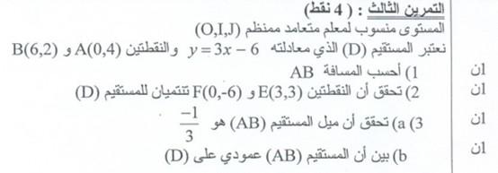 معادلة مستقيم السنة الثالثة اعدادي - تصحيح تمرين 2 من امتحان جهوي