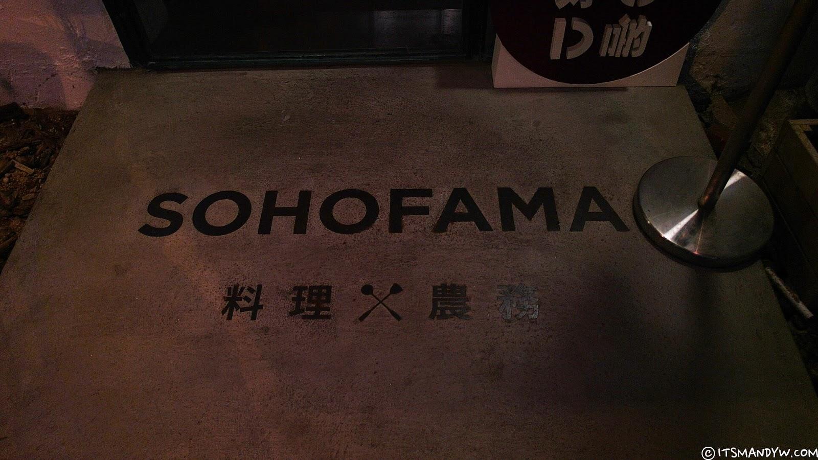 Sohofama 1
