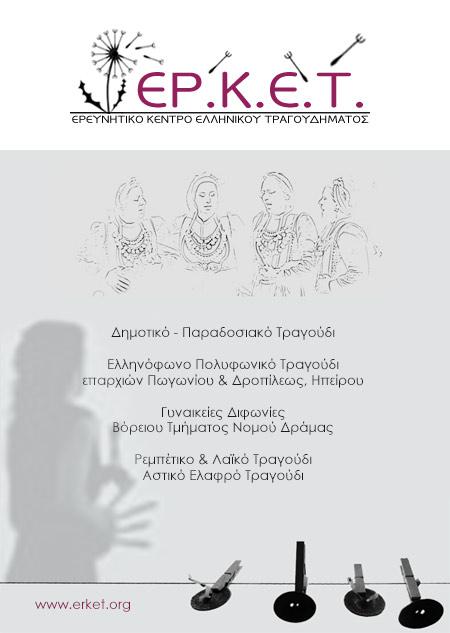 Ερευνητικό Κέντρο Ελληνικού Τραγουδήματος