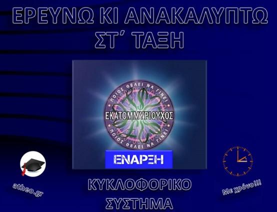 http://atheo.gr/yliko/fst/ekakyt/index.html