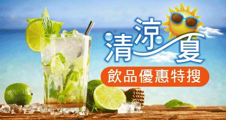 清涼一夏 飲品優惠特搜