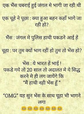 Hindi Funny Jokes बड़े ज़ालिम है तेरी गली के बच्चे !