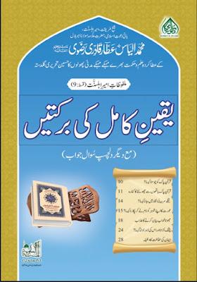 Download: Yaqeen-e-Kamil ki Barkaten pdf in Urdu