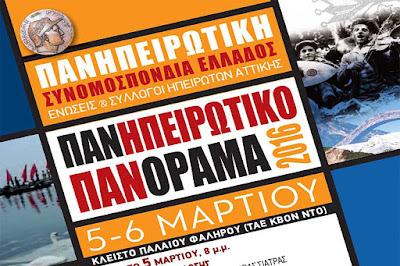 Συνέντευξη του ταμία της Πανηπειρωτικής Κ. Κωνσταντίνου για το ΠΑΝΗΠΕΙΡΩΤΙΚΟ ΠΑΝΟΡΑΜΑ που αρχίζει αύριο στην Αθήνα (ΒΙΝΤΕΟ)