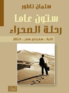 كتاب ستون عاما - رحلة الصحراء - ذاكرة - سفر على سفر - انتظار pdf سلمان ناطور