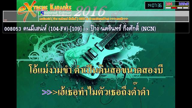 Download [Program]-[Karaoke] โปรแกรมเล่นคาราโอเกะ eXtreme Karaoke อัพเดทล่าสุดประจำเดือนพฤศจิกายน 2016 [Nick] 4shared By Pleng-mun.com