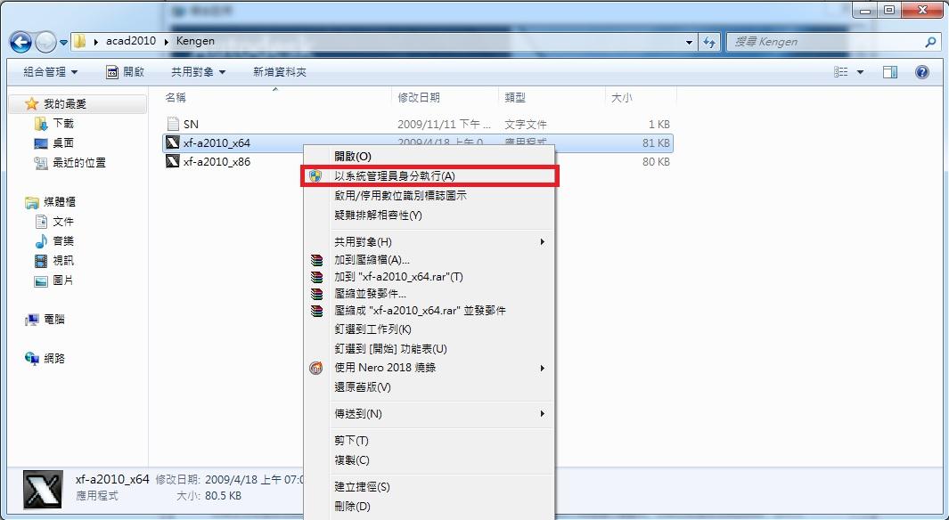 autocad download 破解