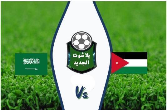 نتيجة مباراة السعودية والاردن بتاريخ 10-08-2019 بطولة اتحاد غرب آسيا