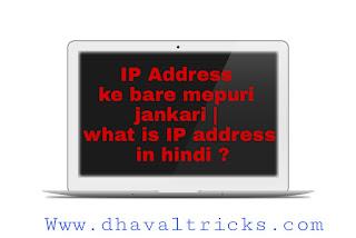 What is ip address in hindi ? Ip address ke bare me puri jankari