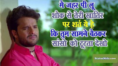 hindi-alone-status