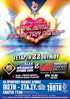 Αγώνας ποδοσφαίρου για καλό σκοπό στην Ριζούπολη