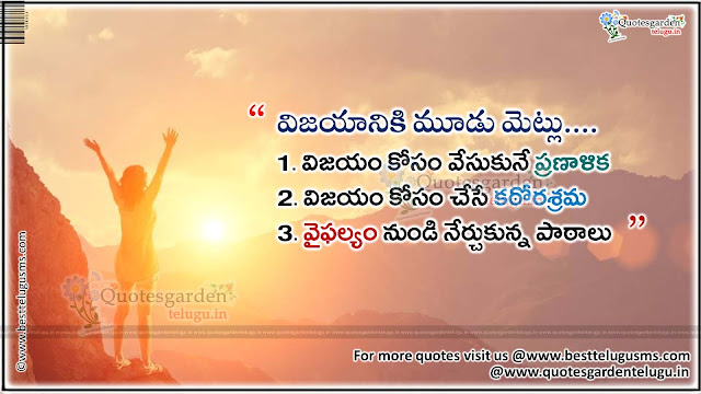 Telugu Good morning inspirational Quotes 2017