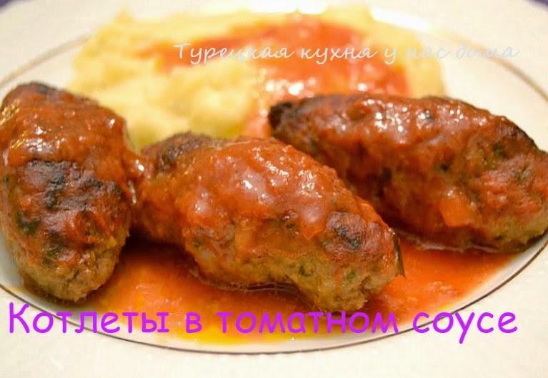котлеты запеченные в томатном соусе в духовке