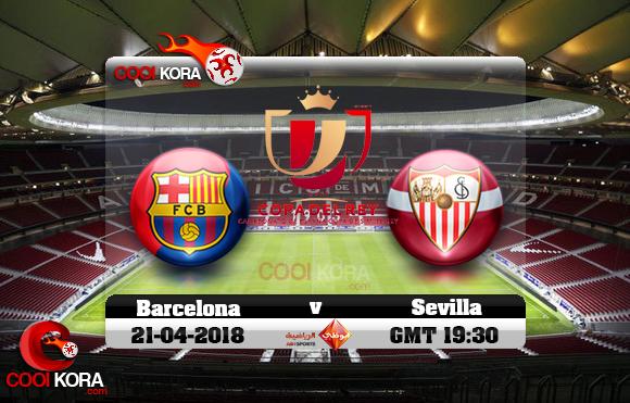 مشاهدة مباراة برشلونة وإشبيلية اليوم 21-4-2018 في كأس ملك أسبانيا