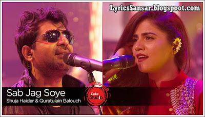 Sab Jag Soye – Quratulain Balouch (QB)