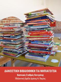 Πρόσκληση για συμμετοχή στη Δανειστική Βιβλιοθήκη για Νηπιαγωγεία