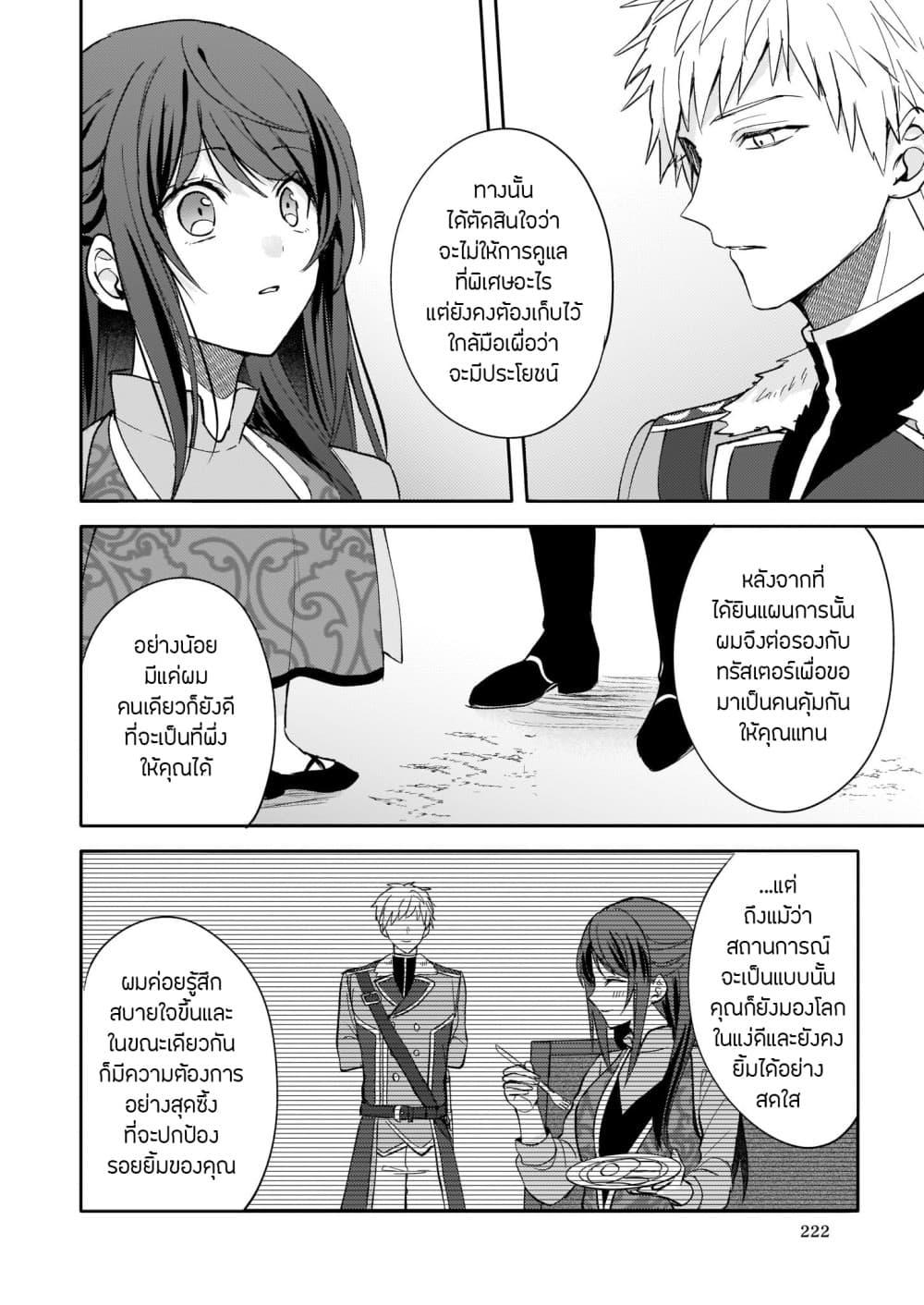 อ่านการ์ตูน Skill Daidokoro Shoukan wa Sugoi! Isekai de Gohan Tsukutte Point Tamemasu ตอนที่ 11 หน้าที่ 11