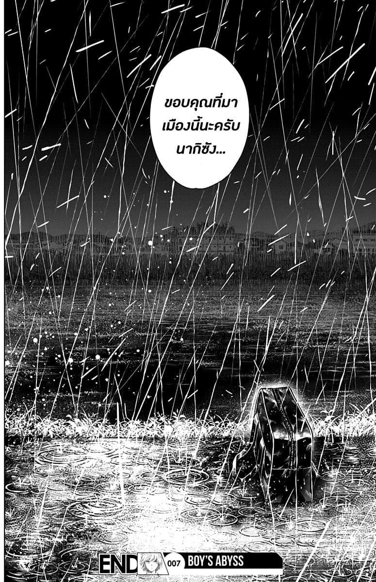 อ่านการ์ตูน Shounen no Abyss ตอนที่ 7 หน้าที่ 21